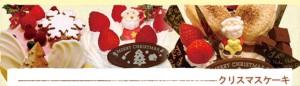 恵季工房 ペルルのクリスマスケーキ