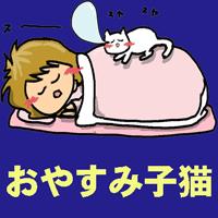 おやすみ子猫