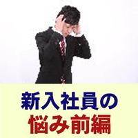 新入社員の悩み前編