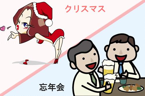 クリスマスと忘年会