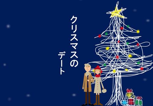 クリスマスのデートイラスト