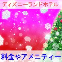 東京ディズニーランドホテルでクリスマスの時の料金やアメニティーを紹介するイメージイラスト