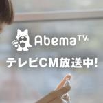 アベマTVの画像