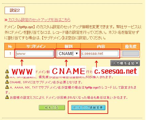 ムームードメインでセットアップ情報の変更する画像