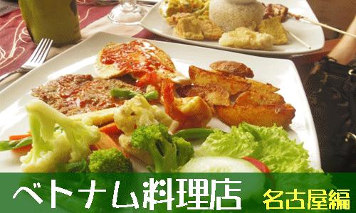 名古屋のベトナム料理店のイメージ画像