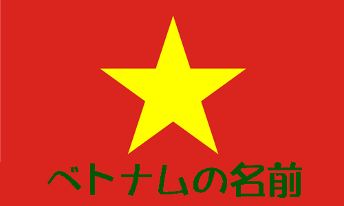 ベトナム人の名前のイメージイラスト