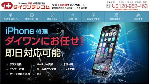 iPhoneの液晶割れ修理ダイワンテレコム