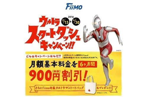 フィーモ(Fiimo)ウルトラスタードダッシュキャンペーン