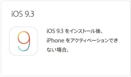 iOS 9.3アップデートに不具合