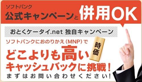 iPhone SE softbankへのMNPおとくケータイ