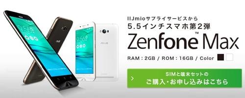 格安SIMzenfonemax端末セットiijmio