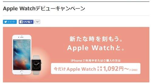 アップルウォッチ ソフトバンクのキャンペーン