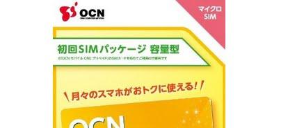 ocnモバイルONEプリペイドSIM