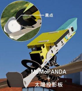 DIYスマホ天体望遠鏡MoMoPANDA