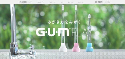 スマート歯ブラシ「GUM PLAY」