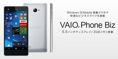 楽天モバイル VAIO Phone Biz端末セットの価格・評判top