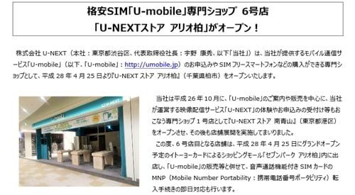 U-mobileが6店目の実店舗「U-NEXTストア アリオ柏」をオープン