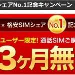 楽天モバイル「iPhone×格安SIMシェアNo.1記念キャンペーン」4月1日スタート