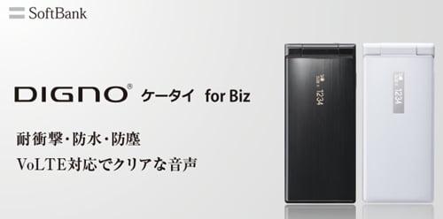 DIGNOケータイ for Bizトップ画像