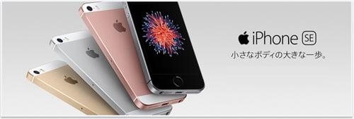 ソフトバンク乗り換え iPhoneSEにMNPするときの価格やキャッシュバック