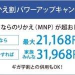 ソフトバンクMNPキャンペーン「のりかえ割パワーアップキャンペーン」4月1日~スタート