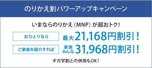 ソフトバンク「のりかえ割パワーアップキャンペーン」4月1日~スタート