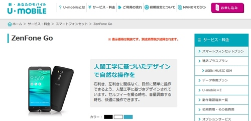 U-mobileZenFone Go