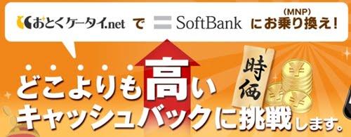 ソフトバンク 乗り換え キャッシュバックおとくケータイ.net