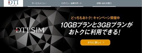 DTI SIMトップ画像