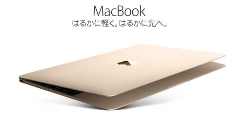 MacBook12インチモデル 新しいカラー追加&新CPU搭載