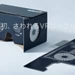 MilboxTouch(みるボックスタッチ) タッチ入力可能なスマホ用VRゴーグル発売!