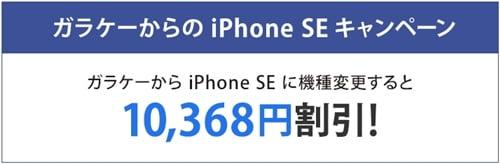 ソフトバンクガラケーからのiPhoneSEキャンペーン
