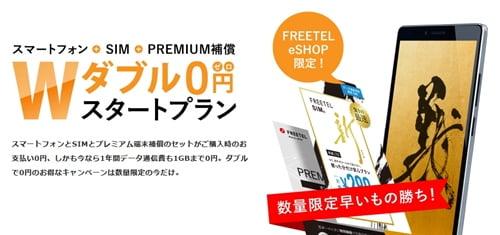 フリーテル 「ダブル0円スタートプラン」キャンペーンtop