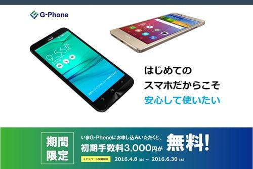 G-Phone評判top