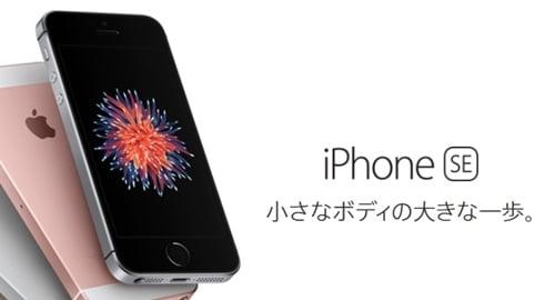 アップル、iPhone減産継続へ