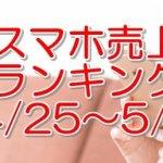 スマホ売上ランキング 4/25~5/1