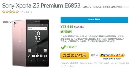 Xperia Z5 Premiumピンク 輸入販売開始!