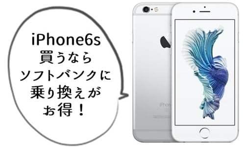 ソフトバンク iPhone6sに乗り換えで高額キャッシュバックをゲット!