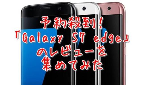 Galaxy S7 edgeのレビュー評価、口コミ、評判まとめ