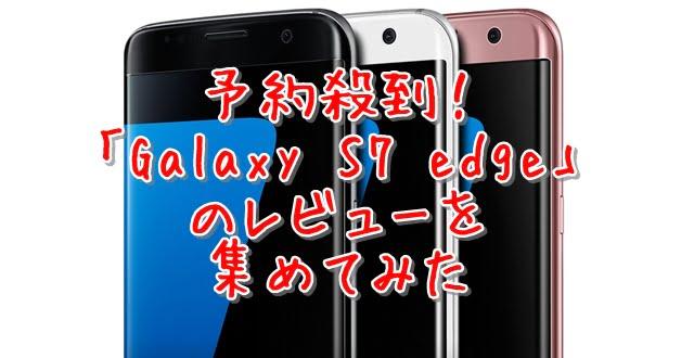 Galaxy S7 edgeレビュー評価トップ画像