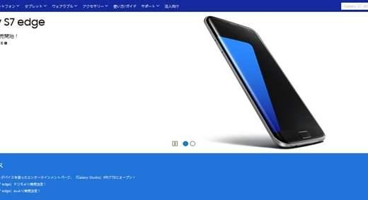 Galaxy S7 日本発売の可能性がゼロに?