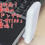 ピクセラ PIX-MT100 LTE対応USBドングル5/31発売