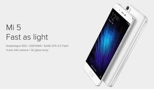 Xiaomi Mi5 のレビュー、価格、スペックや日本発売は?