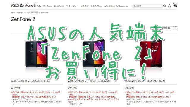 ASUS ZenFone2の値下げ額一覧トップ画像