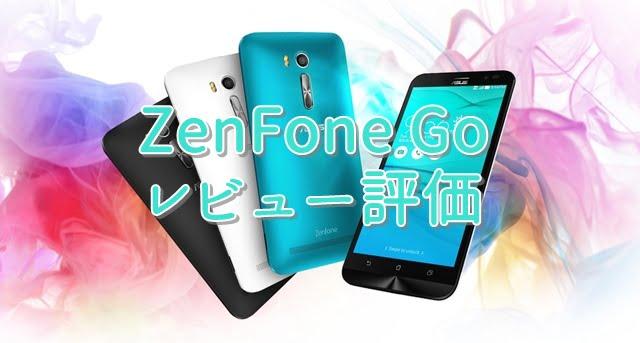 ZenFone Goのレビュー評価トップ画像