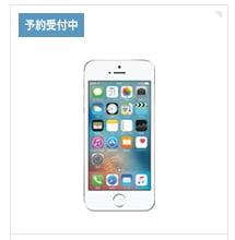 au iPhoneSE在庫