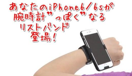 iPhone 6/6s ウォッチになるリストバンド サンコーから発売!