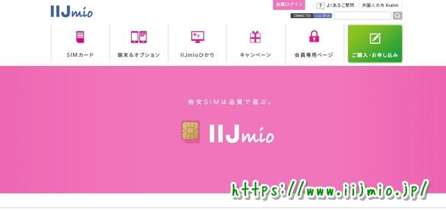 格安SIM IIJmio(みおふぉん)の速度、評判、口コミ評価、キャンペーンまとめトップ画像