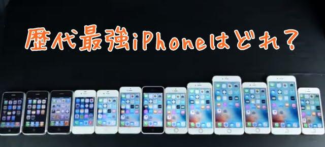iPhoneSEの性能は歴代最強? 性能比較動画が公開中トップ画像