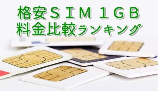 格安SIM 1GBプラン比較ランキング
